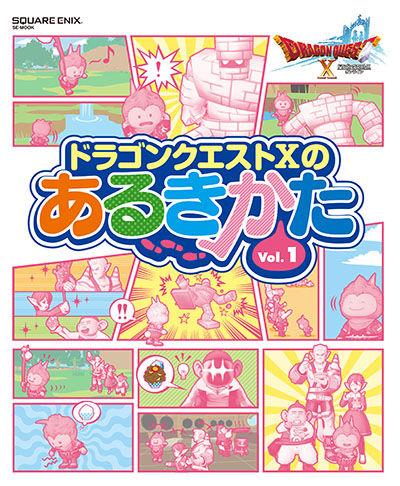 【ドラクエ10】『ドラゴンクエストXのあるきかた Vol.1』7月7日発売のサムネイル画像