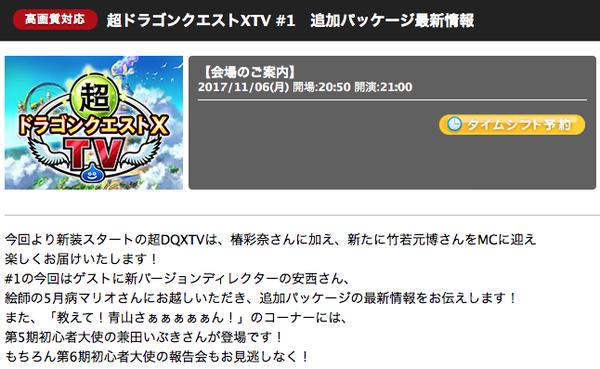 【ドラクエ10】超DQXTVを11月6日に放送 新MCに竹若元博さん&「教えて!青山さぁぁぁぁぁん!」のコーナーのサムネイル画像