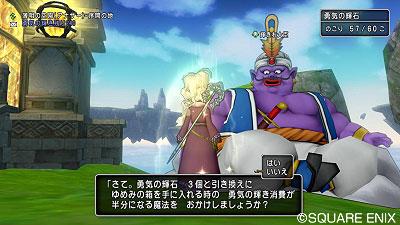 【DQ10】王家の迷宮で大臣に輝石を捧げるのはもったいない?のサムネイル画像