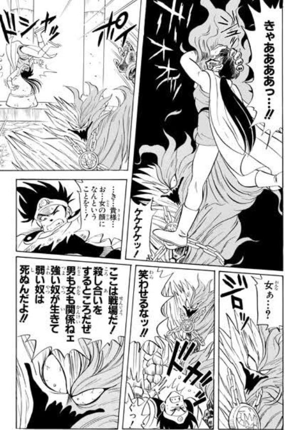【悲報】アニメ「ダイの大冒険」のフレイザードがフェミニザードになってしまう