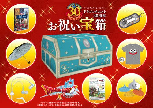 【ドラクエ10】30周年お祝い宝箱キター!!のサムネイル画像