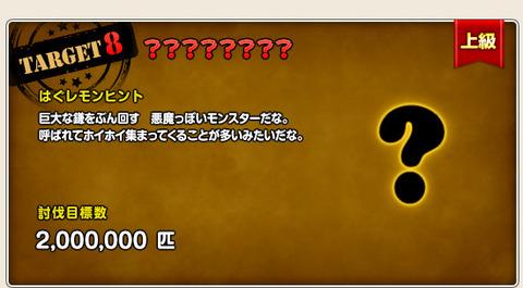 【ドラクエ10】Target8はラズバーンの手下で確定!?【大討伐イベント】のサムネイル画像