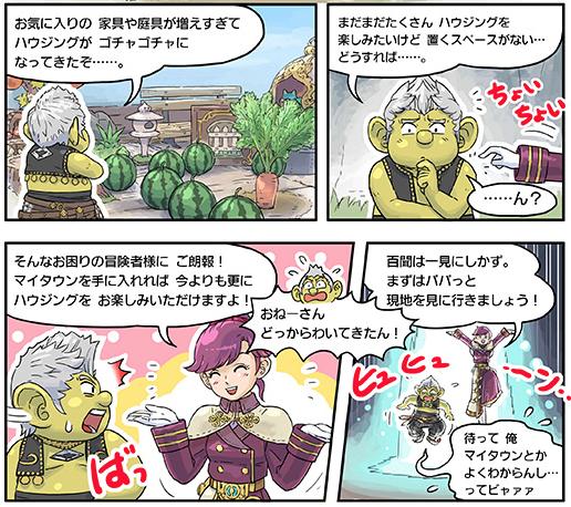 【ドラクエ10】マイタウン解説漫画きたあああ!!!のサムネイル画像