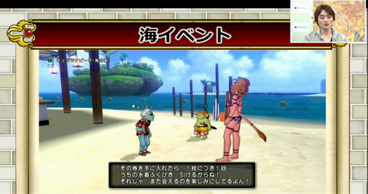 【ドラクエ10】海イベントで新作水着が追加!のサムネイル画像