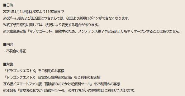 スクリーンショット 2021-01-14 11.10.14