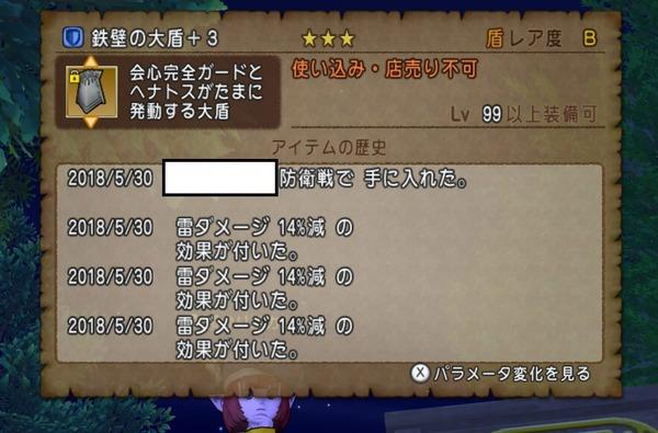 【ドラクエ10】防衛軍ですげー大盾が手に入っちまったのサムネイル画像