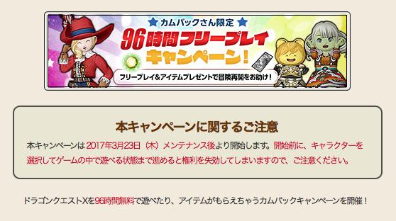 【ドラクエ10】カムバックさん限定「96時間フリープレイキャンペーン!」開催