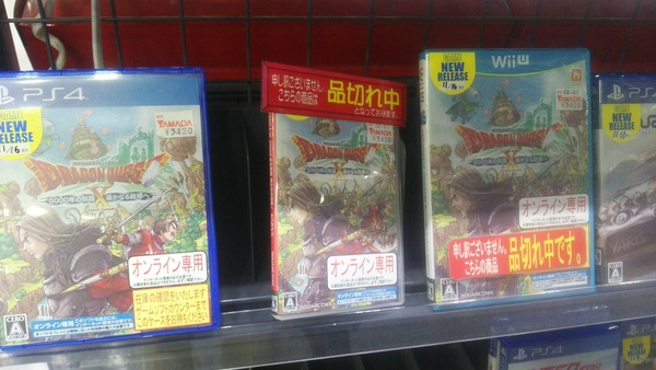 【ドラクエ10】Ver4のパッケージが各店舗で売り切れ続出のサムネイル画像