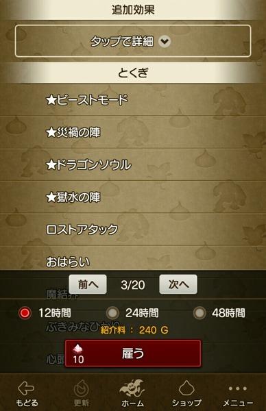 【ドラクエ10】新チャンス特技「獄水の陣」 が実装!?のサムネイル画像