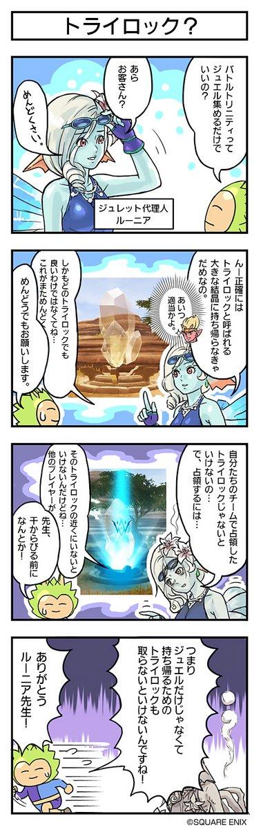 【朗報】「バトルトリニティ」公式四コマ漫画が普通に面白いのサムネイル画像