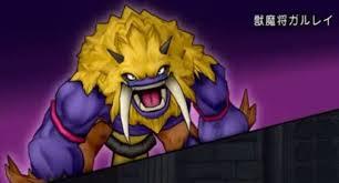 【DQ10】獣魔将ガルレイに全く勝てないんだけど・・のサムネイル画像