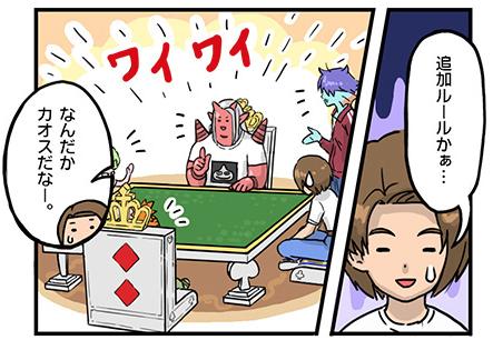 「大富豪」はゲーム数を減らしてくれのサムネイル画像
