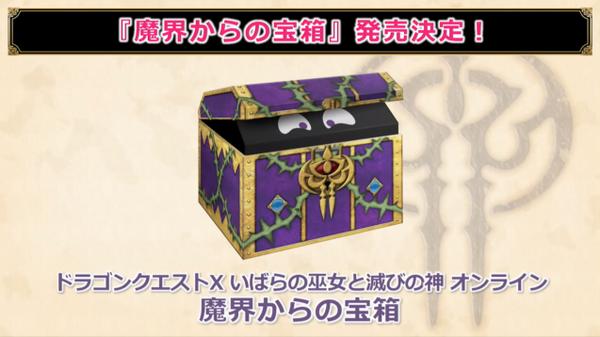 【ドラクエ10】限定販売だから「魔界からの宝箱」を予約したのに追加生産ってどういうことだよのサムネイル画像