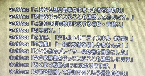 【ドラクエ10】名前を「ヒトラー」にしたら強制改名させられたのサムネイル画像