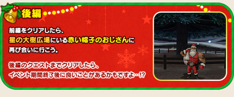 【DQ10】クリスマスイベントのラストプレゼントを予想のサムネイル画像