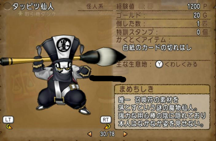 【ドラクエ10】「白紙のカード」足りねえええ!!のサムネイル画像