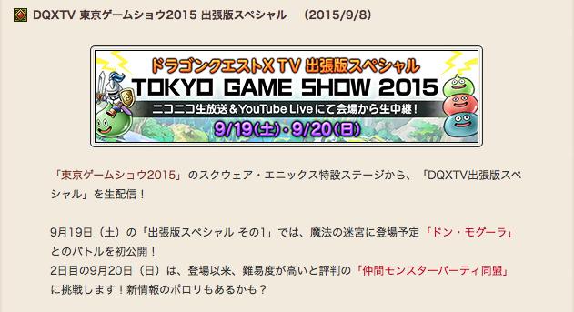 【ドラクエ10】TGS「DQXTV出張版スペシャル」は15:45より! 新情報クルー?のサムネイル画像
