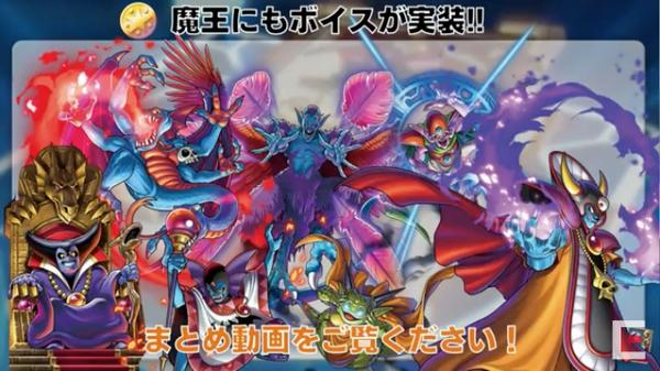 【衝撃】「ドラクエライバルズ」で歴代魔王にボイスが実装!!のサムネイル画像