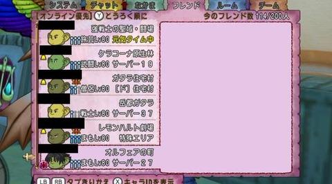 【ドラクエ10】ログアウト表示でカジノやってる人は多い?のサムネイル画像