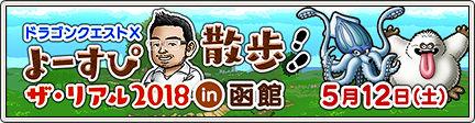 【ドラクエ10】「よーすぴ散歩in函館」の質疑応答まとめのサムネイル画像