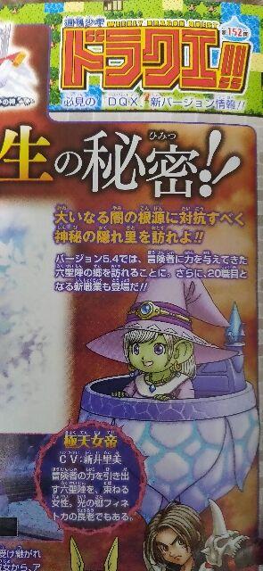 【速報】バージョン5.4の新職業は「魔剣士」と判明か!?