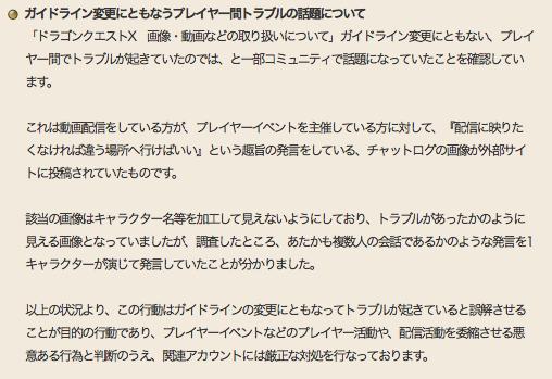 【悲報】PS4版で配信トラブル → ユーザーの自演と判明のサムネイル画像