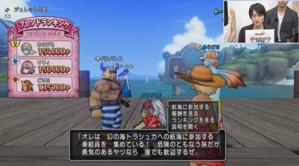 【ドラクエ10】やっぱり「幻の海トラシュカ」みたいにランキングがあると盛り上がるなのサムネイル画像