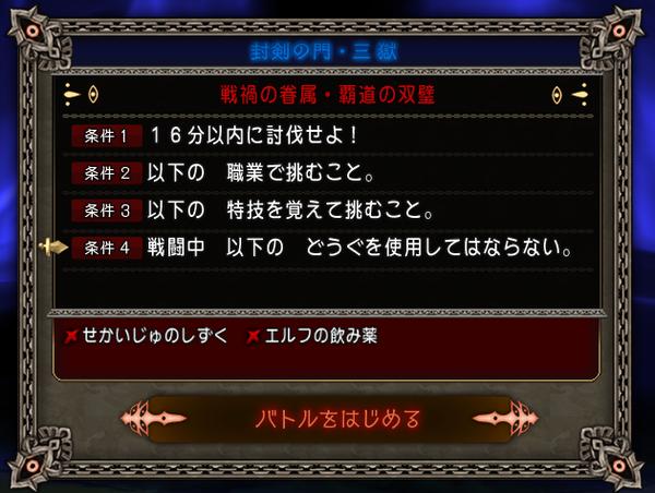 【ドラクエ10】「邪神の宮殿」更新!3獄は葉っぱリレーで!のサムネイル画像