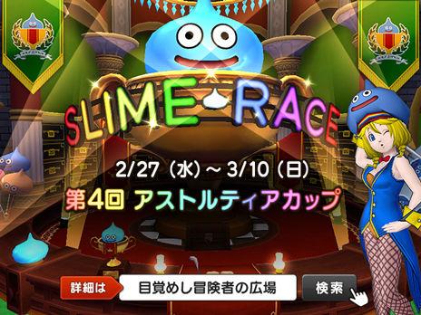 【ドラクエ10】「スライムレース」が全然勝てないんだがwwwのサムネイル画像