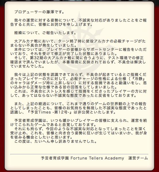 【ドラクエ10】藤澤さんだったら逃げずに説明しただろうなのサムネイル画像