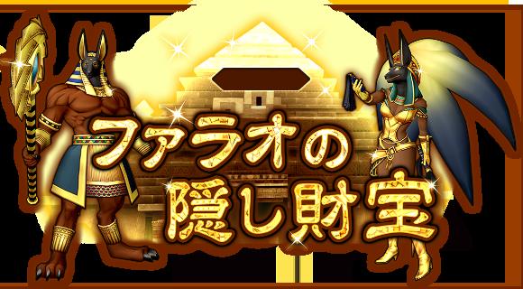 【ドラクエ10】「ファラオの隠し財宝」9廟の謎がマジで謎過ぎるのサムネイル画像