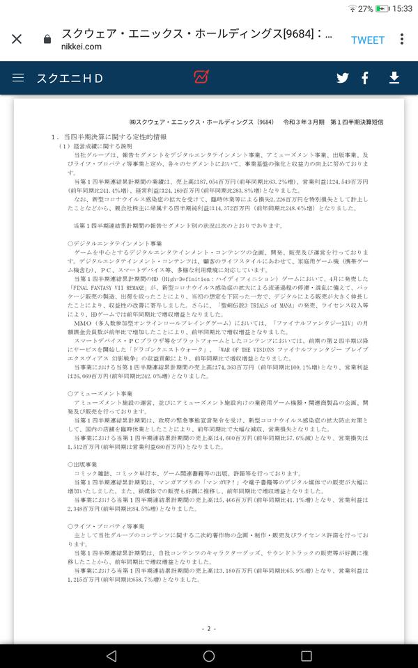 【悲報】スクエニMMO部門の増収増益もドラクエ10は蚊帳の外のサムネイル画像