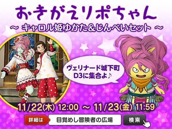 【ドラクエ10】クリスマスまで浴衣はねーだろのサムネイル画像