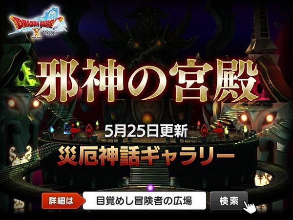 【ドラクエ10】邪神の宮殿に「災厄神話ギャラリー」新登場 占い縛りは今回で最後!のサムネイル画像