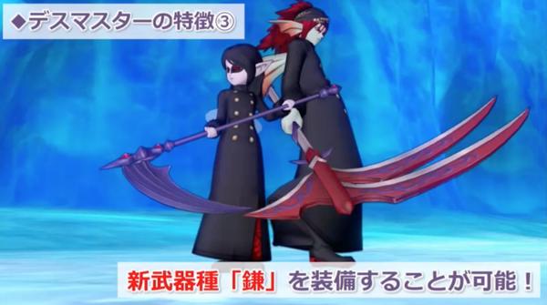 【ドラクエ10】新武器種「鎌」はワクワクしないな・・のサムネイル画像