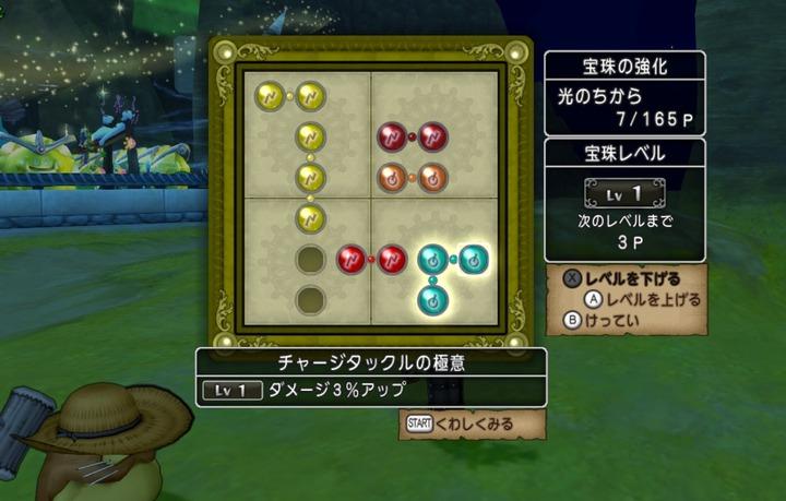 【ドラクエ10】スキルと宝珠の変更が頻繁になってめんどくさすぎるのサムネイル画像