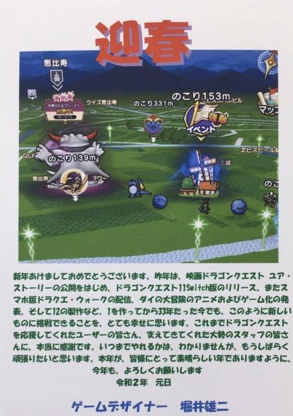 【悲報】堀井さん、ドラクエ10を忘れるのサムネイル画像