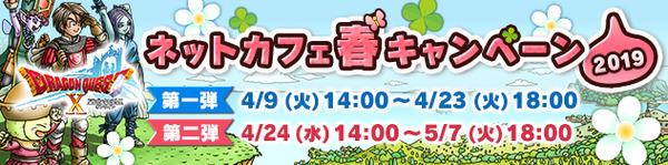 banner_rotation_20190409_003