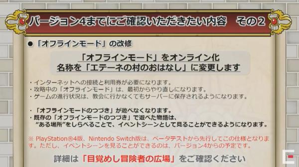 【ドラクエ10】オフラインモードの改修はVer.4への布石?のサムネイル画像
