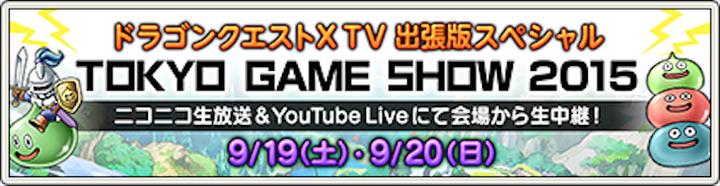 【ドラクエ10】「TOKYO GAME SHOW 2015」で3.1後期情報ないの?のサムネイル画像