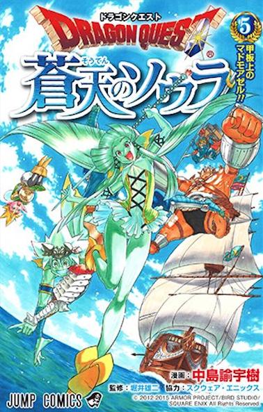 【ドラクエ10】「蒼天のソウラ」第5巻が発売予定! 「しぐさ書・こまいぬ」付き!のサムネイル画像