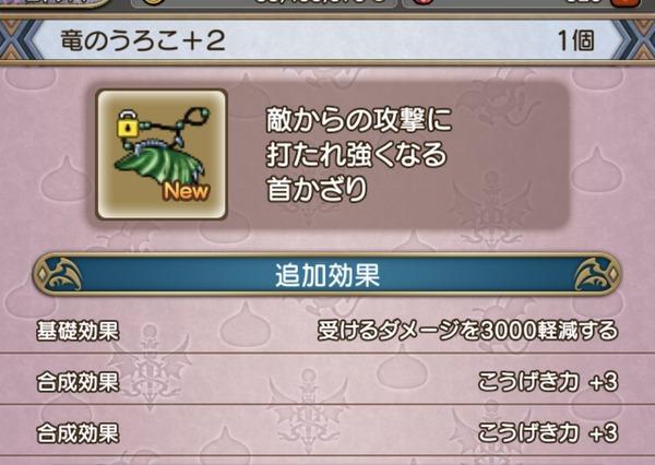 【ドラクエ10】「竜のうろこ」強すぎワロタwwwのサムネイル画像