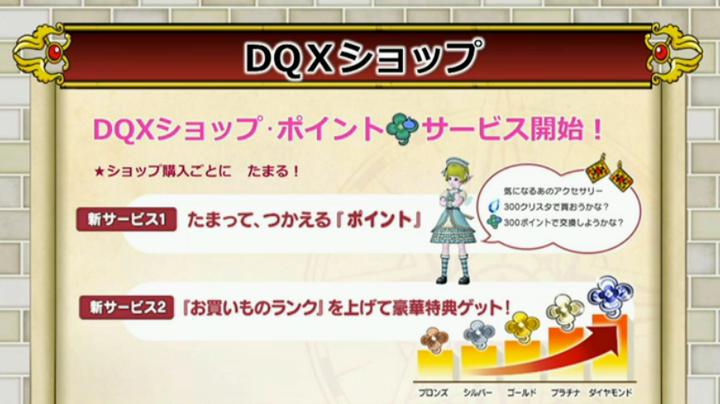 【ドラクエ10】DQXショップの「お買いものランク」って何気にやばくない?のサムネイル画像