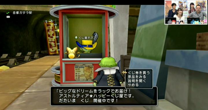 【ドラクエ10】アストルティア★ハッピーくじは運営のゴールド回収手段?のサムネイル画像