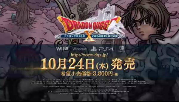 【ドラクエ10】WiiUの容量不足の注意喚起はあるけどSwitchは大丈夫なの?のサムネイル画像