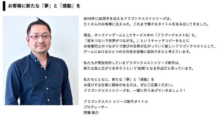 DQ10の斉藤陽介氏が「ドラクエ新作」のプロデューサーに! そういえば最近京都に出張してましたねぇ・・のサムネイル画像