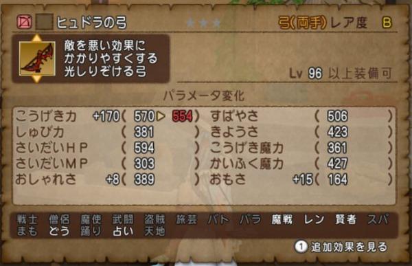 【速報】木工武器の実際の数値が判明!のサムネイル画像