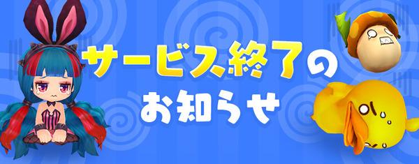 【悲報】「メイプルストーリー2」がサ終のサムネイル画像