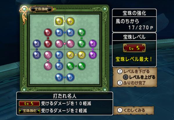 【ドラクエ10】宝珠の2玉が全然出ないんだがのサムネイル画像
