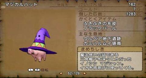 【ドラクエ10】マジカルハットは超使える!のサムネイル画像